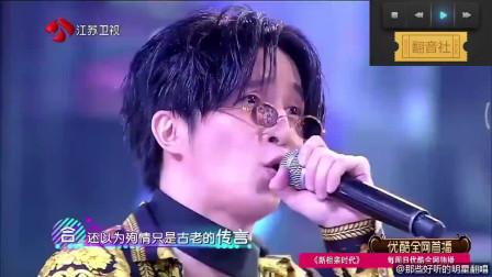 薛之谦演绎蛇精病版《江南》,林俊杰看到都要笑哭