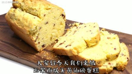 玉米面版无黄油磅蛋糕 做了很多遍这一版最喜欢
