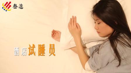 酒店试睡员一月一万,为什么还是很少人做?一位辞职女说出秘密