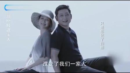 那座城这家人:王大鸣陪杨艾旅行,送她最后一程