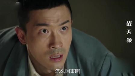 《战天狼》武十三用剃刀斩了日军指挥官中村,自己也身负重伤昏迷不醒