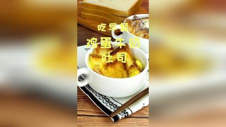 早餐, 鸡蛋牛奶吐司~#早餐
