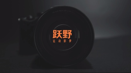 跃野2019年度宣传片-1'版