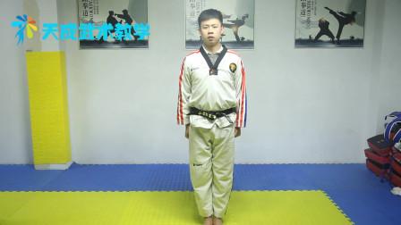 武术教学分享,教你跆拳道的后踢动作,示范讲解