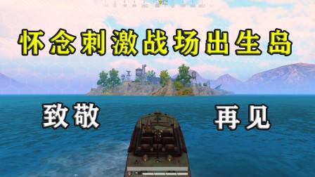 刺激战场:致敬过去式,再见! 出生岛! 和平精英,我们来了!
