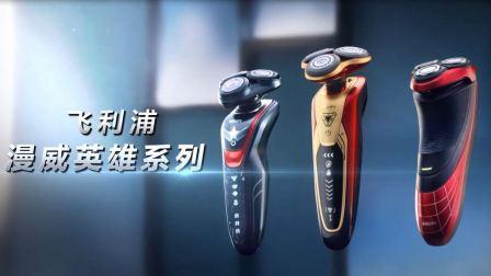 飞利浦X漫威英雄系列电动剃须刀