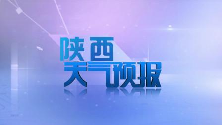 2019年5月9日陕西天气预报