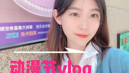 【十元酱】杭州动漫节vlog