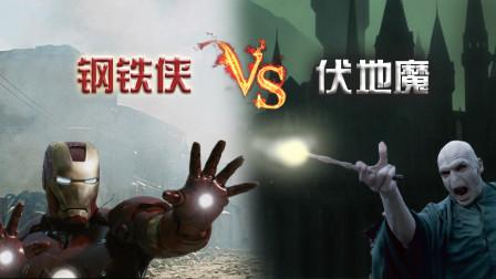 复仇者联盟5:钢铁侠大战伏地魔