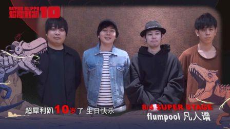 超犀利趴10 - flumpool凡人谱