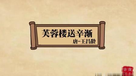 动画学古诗之《芙蓉楼送辛渐》,一片冰心在玉壶的玉壶到底是什么