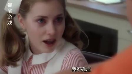 猫鼠游戏:小伙是个顶级惯,相中了医院的美女,立马作假当上了她的上司!