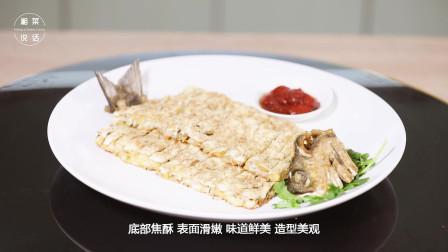 大师教你做《麻仁香酥鱼》视频