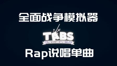 【枫崎】全面战争模拟器 Rap说唱单曲 Totally Accurate Battle Simulator TABS