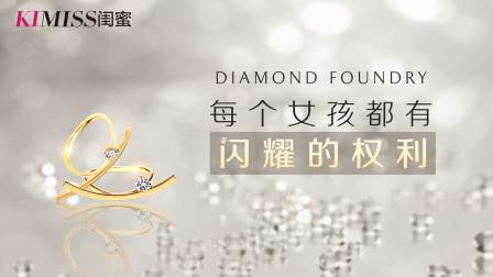 每个女孩都应该有闪耀的权力——Diamond Foundry