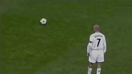 贝克汉姆超远距离任意球破门,门将根本没有来得及反应