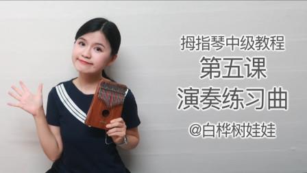 拇指琴中级教程第五课:演奏练习曲