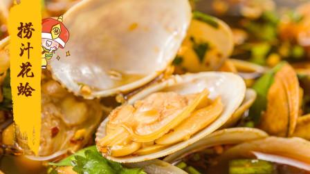 汁多肥美的捞汁花蛤,一口一个手指吮不停~