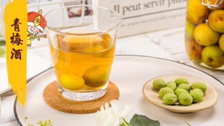 清香的像果汁一样,自酿好喝到爆炸的青梅酒!
