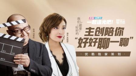 《我们都要好好的》导演独家爆料刘涛片场自控力差