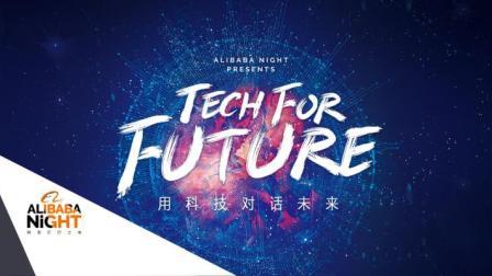 澳大利亚阿里巴巴之夜:用科技对话未来