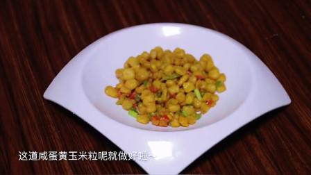 """分享""""蛋黄玉米粒""""的简单做法,颜色金黄,粒粒分明,香味浓郁"""