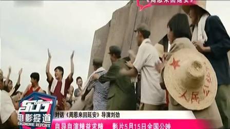 对话《周恩来回延安》导演刘劲 东方电影报道 20190510