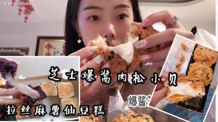【仙豆糕/爆酱芝士肉松小贝】