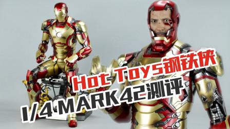 唐尼最爱的战甲竟是它?Hot Toys 1/4钢铁侠Mark42【涛哥测评】236