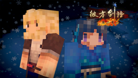 【方块学园】彼方剑语第02季08 夜雪寒★我的世界★