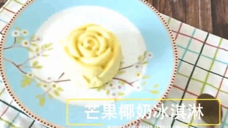 黄色的花式浪漫, 芒果椰奶冰淇淋! 美的不忍下嘴!