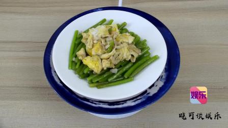 陈坤说娱乐:一个非常美味的菜《鸡蛋炒苘蒿梗》,非常美味喜欢美食的朋友欢迎点开此视频,教大家怎样制作!