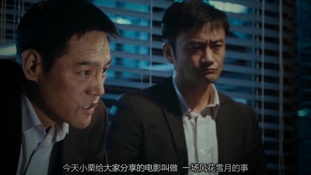 一场风花雪月的事 黄晓明杨颖共同演绎的一部影片 你们有看过吗