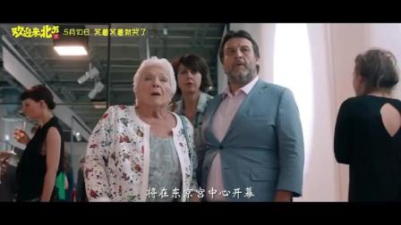 """《欢迎来北方2》曝""""母爱版""""预告, 走心制作戳观众泪点"""