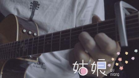 玩易版 王源《姑娘》吉他弹唱教学