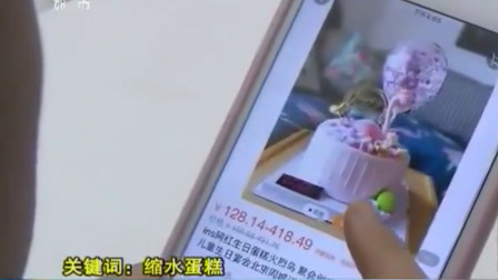"""网上买蛋糕 收货时发现""""缩水"""""""