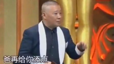 欢乐喜剧人5:郭麒麟没有拿到第一名,上去就质问郭德纲:不是说好我第一名吗?