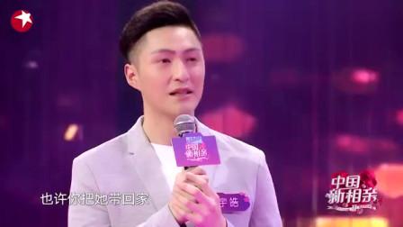 中国新相亲:女嘉宾一见钟情男嘉宾,沦陷在男嘉宾的温柔低音炮