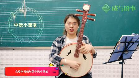 名族乐器中阮的弹奏教学,【一把位快速换弦练习】的技巧讲解教学