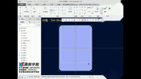 Creo平板电脑外观曲面造型