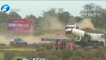 第六届全国汽车越野职业联赛在漯河开赛