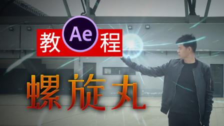 「AE」我们一起来搓丸子 AE特效忍术火影忍者真人版螺旋丸教程