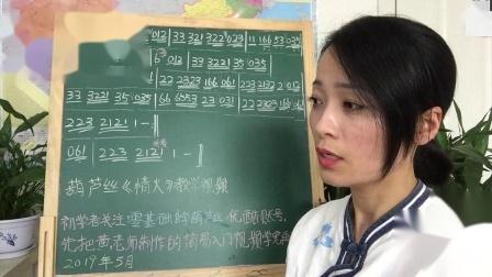 情火葫芦丝教学视频