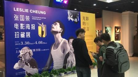 """张国荣电影海报珍藏展 重温""""哥哥""""光辉岁月"""