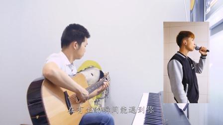 【琴侣】吉他弹唱《明年今日》