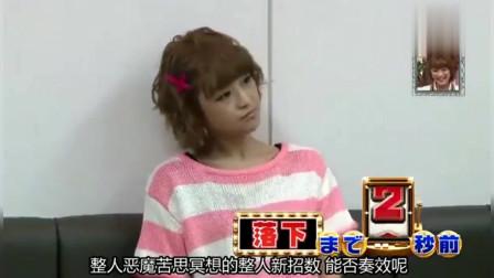 """日本综艺真是重口味,知名艺人美女被耍来耍去,真是对她""""残忍""""啊"""