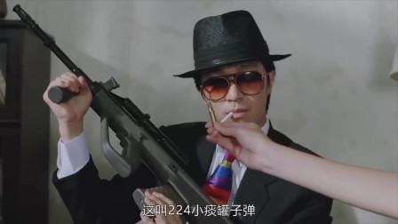 星爷带你认识各种枪不过最厉害的还是他的专属枪美女这下惨了