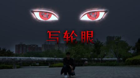 「预览」AE五毛特效火影忍者写轮眼