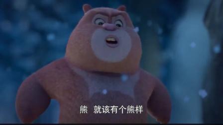 熊出没·原始时代:熊大鼓励熊二.熊就要有个熊样