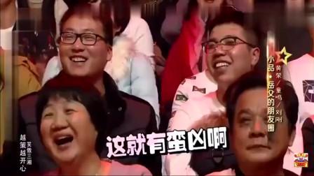 """幽默方言小品《岳父的朋友圈》""""蠢得死""""见女婿,笑爆全场!"""